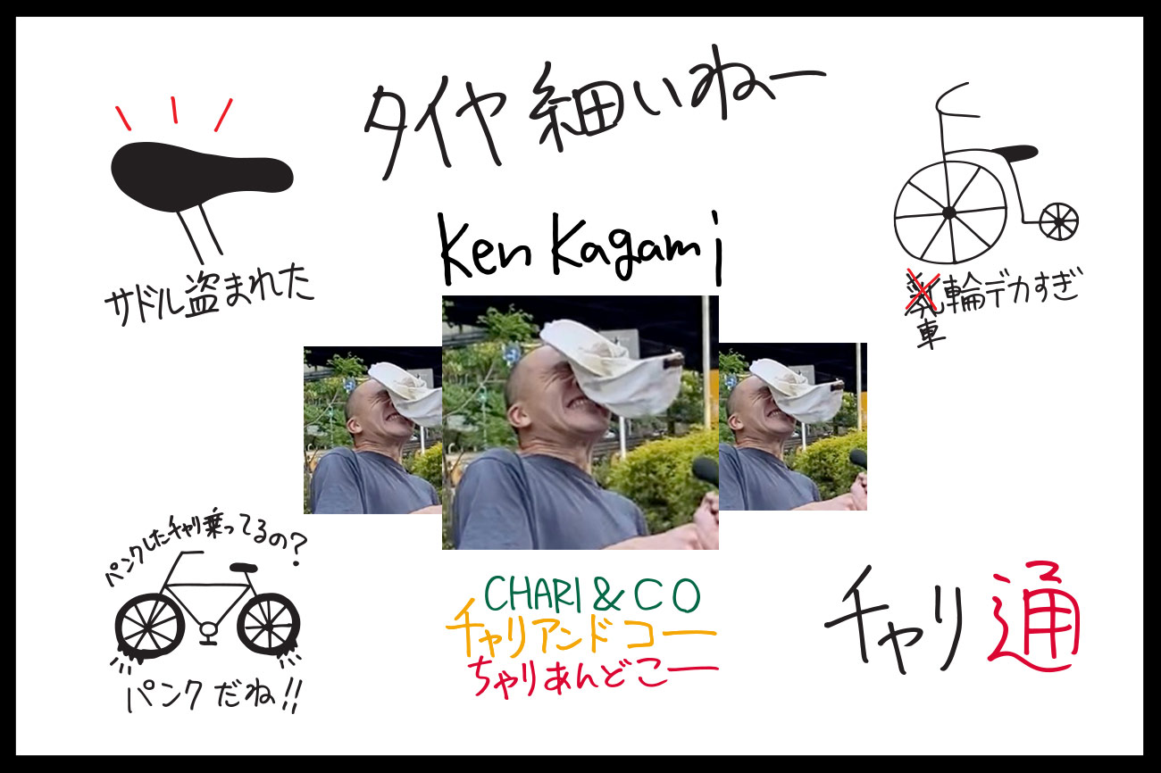 CHARI&CO 2020 ken kagamiコラボ
