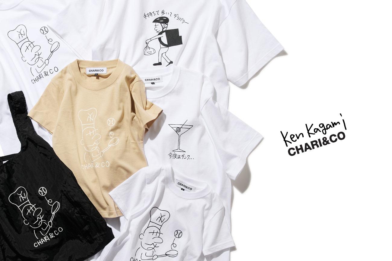 CHARI&CO × Ken Kagami